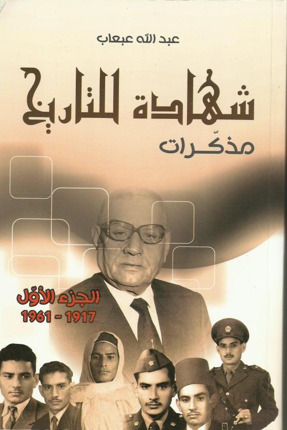 abdallah abaab