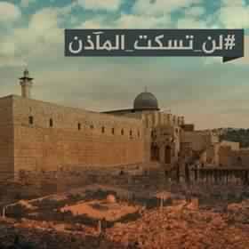 palestine-minarets